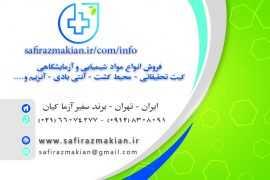 خرید سولفات سدیم | Sodium Sulfate