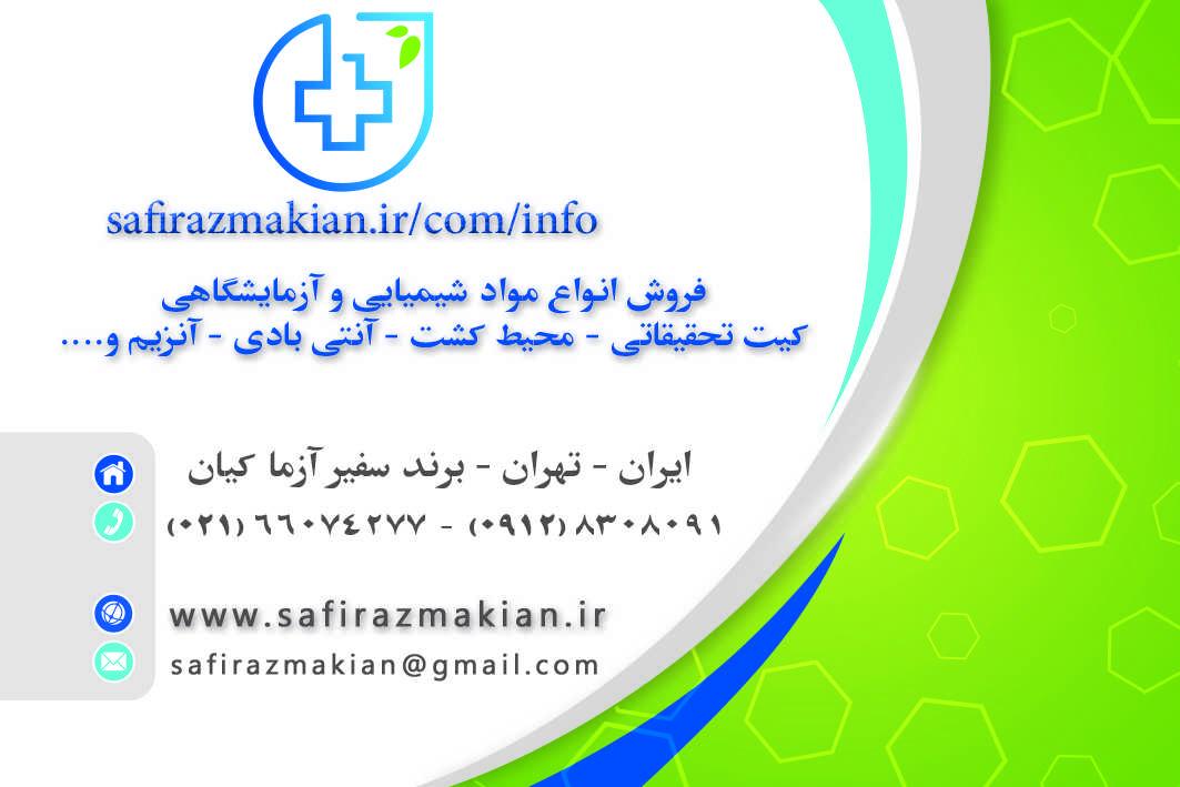 فروش مواد شیمیایی - نمایندگی فروش مواد شیمیایی | مواد شیمیایی