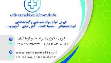 محیط کشت در ایران  370x210 - نمایندگی محیط کشت در ایران | انواع محیط کشت