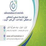 اکریلوئیل کلراید | خرید و فروش اکریلوئیل کلراید با بهترین قیمت در ایران