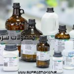 مواد شیمیایی شرکت ساپلکو
