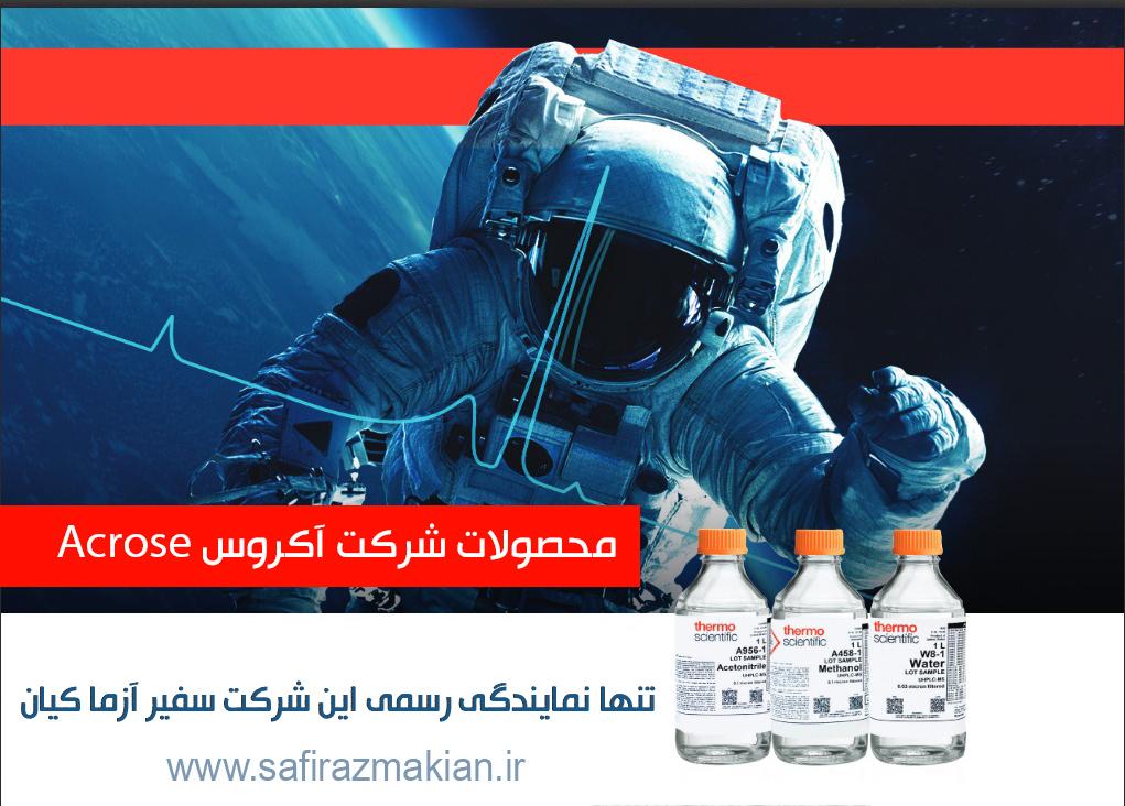 محصولات شرکت آکروس acrose