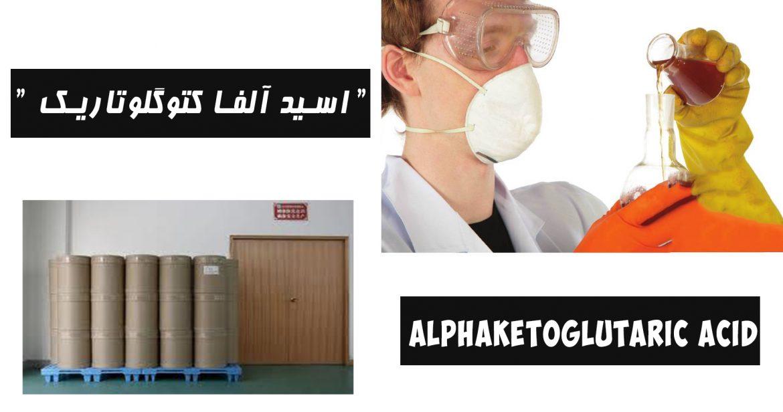 آلفا کتوگلوتاریک اسید