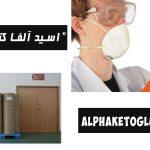 آلفا کتوگلوتاریک اسید  چیست |خرید اسید آلفا کتوگلوتاریک