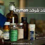 کیمن خالص ترین مواد شیمیایی