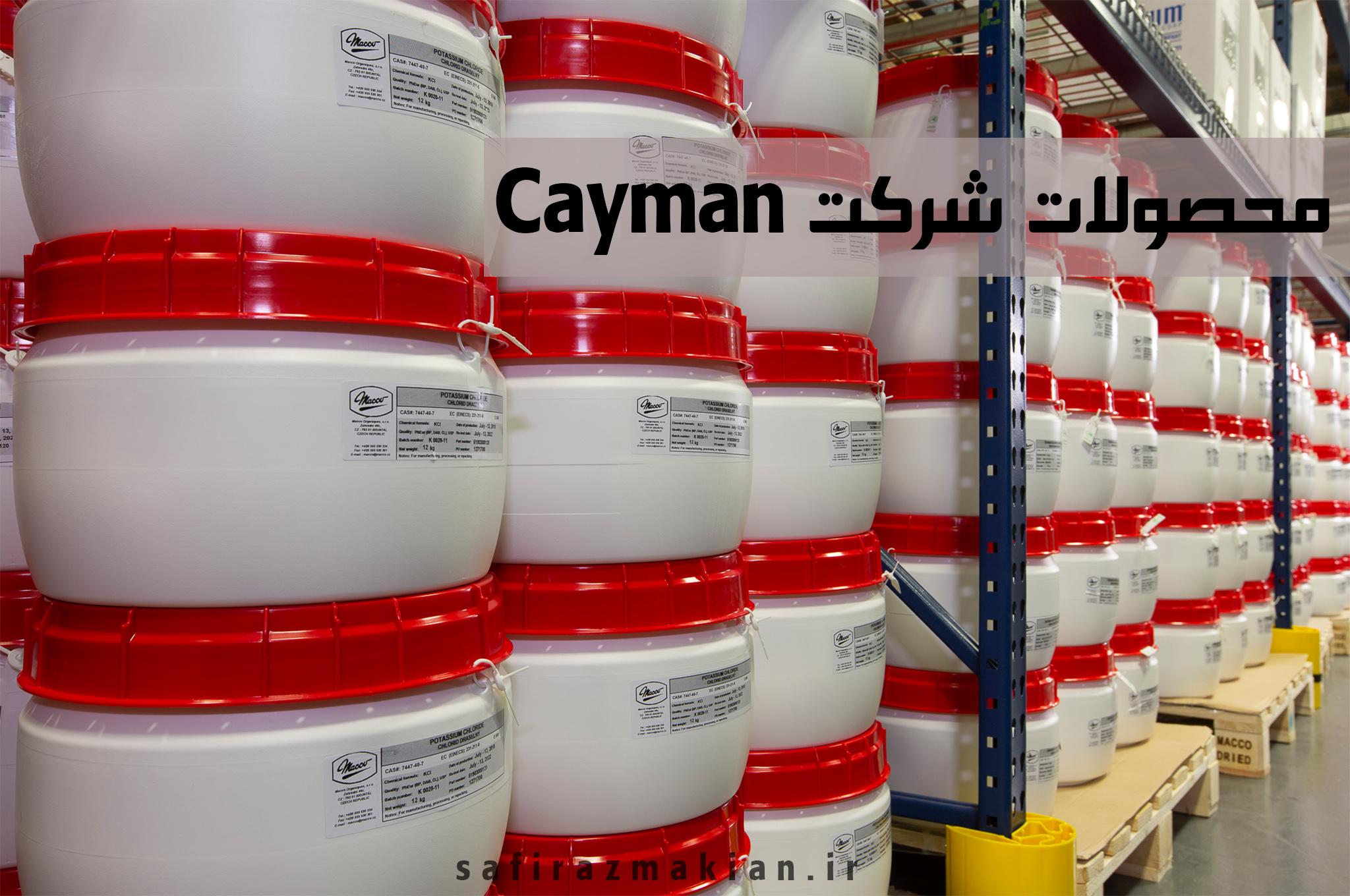 خرید محصولات cayman