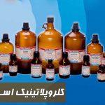 کلروپلاتینیک اسید هیدرات | خرید  اسید کلروپلاتینیک