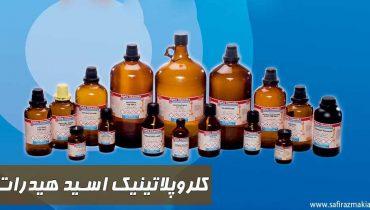 کلروپلاتینیک-اسید-هیدرات-خرید-کلروپل