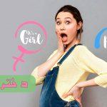 خرید کیت تشخیص جنسیت جنین | تجهیزات آزمایشگاهی