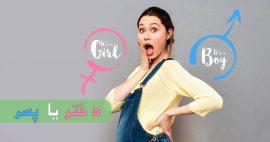 کیت تشخیص جنسیت جنین در تهران