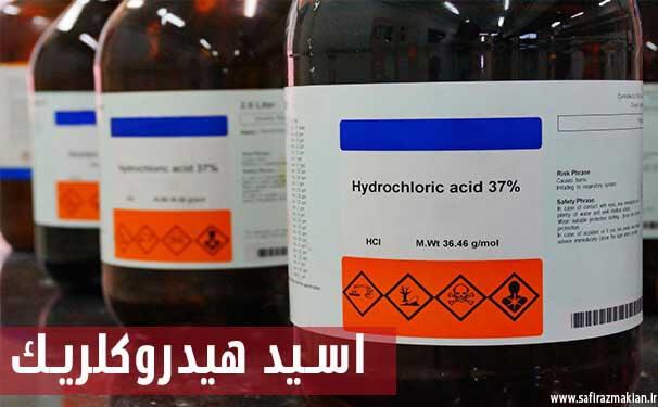 Hydrochloric acid buy safirazmakian ir2 - اسید هیدروکلریک چیست | نمایندگی فروش اسید هیدروکلریک