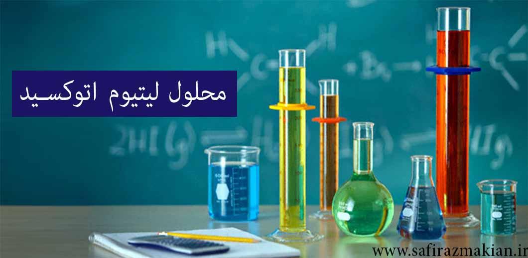 فروش-مواد-شیمیایی-آزمایشگاهی-خریدتجهیزات-آزمایشگاهی