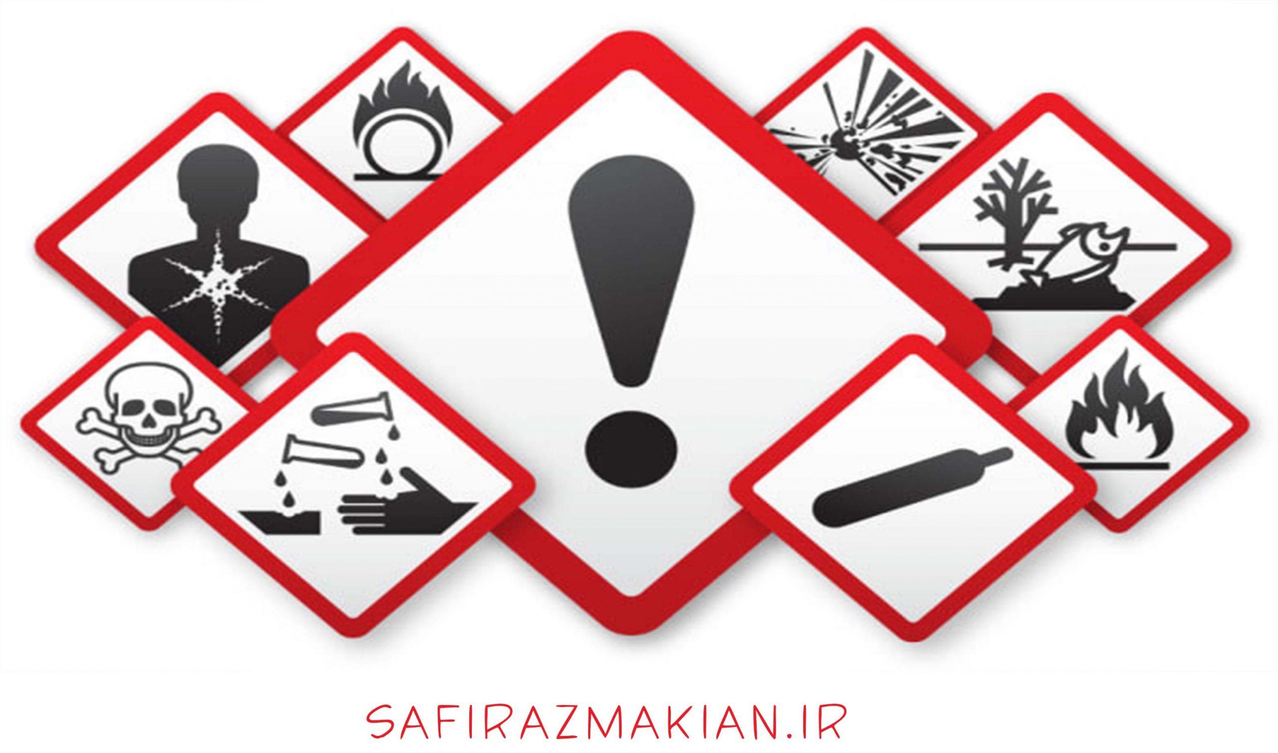 ایمنی مواد شیمیایی |MSDS