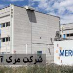 خرید مواد شیمیایی مرک آلمان | ارزان ترین مواد شیمیایی آزمایشگاهی