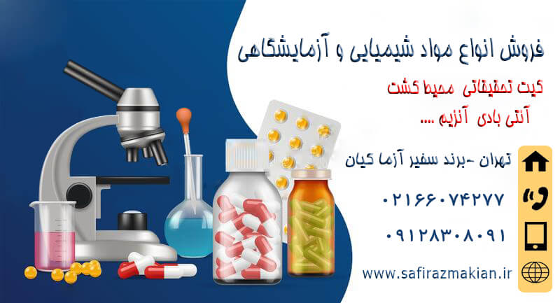 خرید و فروش مواد شیمیایی و تجهیزات آزمایشگاهی