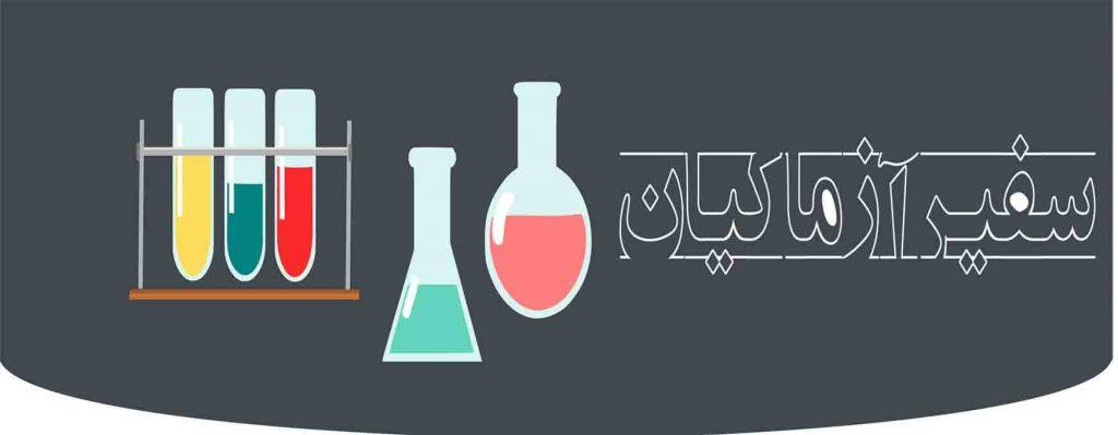 خرید محصولات شیمیایی - خرید تجهیزات آزمایشگاهی - خرید آنتی بادی